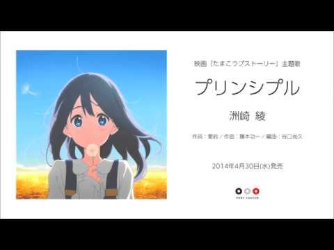 映画『たまこラブストーリー』主題歌「プリンシプル」試聴動画
