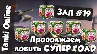 Танки Онлайн | DimkFedorov (ЗЛП #19) [ 3 апреля ]