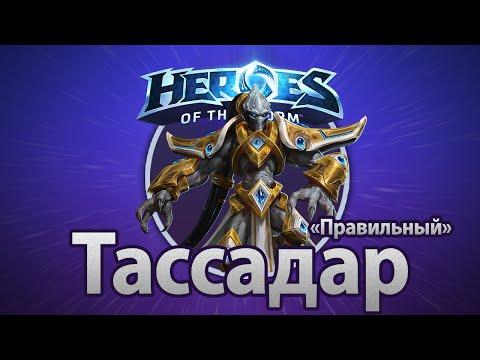 видео: heroes of the storm – «Правильный» Тассадар