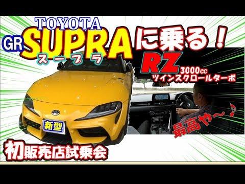 新型GR‐SUPRA RZ初試乗!街乗りでも分かった凄い所!90スープラ