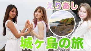 【えりあし】女子3人で城ヶ島の旅!
