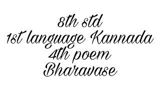 8th std | new syllabus 2017 | 1st language | kannada | 4th poem | lyrical video | Bharavase
