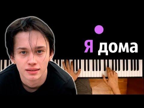 Даня Милохин - Я Дома ● караоке | PIANO_KARAOKE ● ᴴᴰ + НОТЫ & MIDI