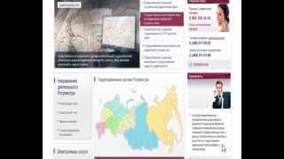 видео Выписка из ЕГРН Росреестра через госуслуги