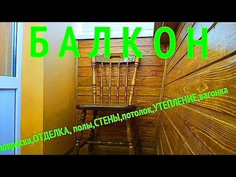 Ремонт балкона. Внутренняя отделка деревом.Balcony Wood