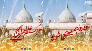 Hum Dekhein Ge    Jumma Mubarak Whatsapp Status    Nadeem Sarwer