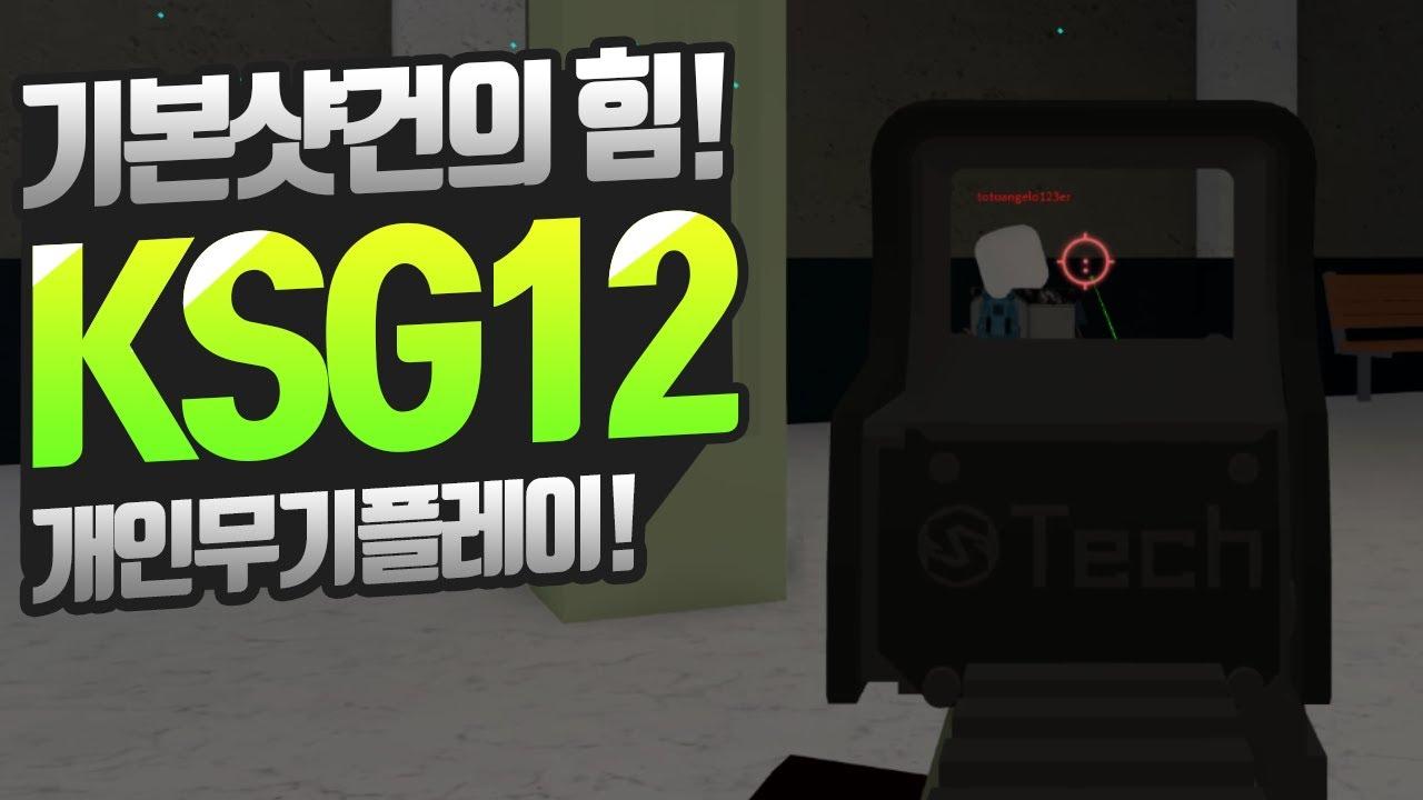 기본샷건의 힘 KSG12 개인무기플레이!