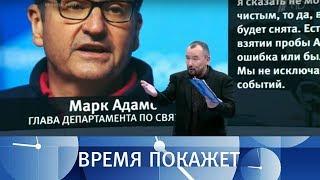 Олимпиада: дело Крушельницкого. Время покажет. Выпуск от 19.02.2018
