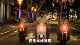 香港電影頻道《甜‧祕密》香港預告片 Trailer