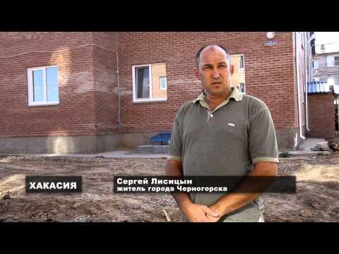 В Черногорске разрушаются новые дома для переселенцев