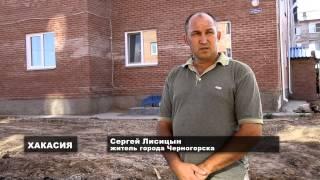 В Черногорске разрушаются новые дома для переселенцев(В домах для переселенцев из аварийного жилья в Черногорске (Хакасия) выявлены дефекты. Качество нового..., 2015-07-28T04:42:11.000Z)