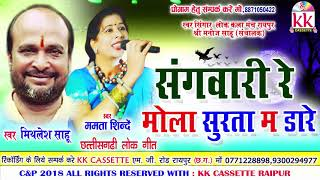 Mithalesh Sahu | Mamta Shinde | Cg Song | Sangawari Re Mola Surta Ma Dare | New Chhatttisgarhi Geet