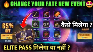 CHANGE YOUR FATE NEW EVENT | FREE FIRE NEW EVENT | HOW TO GET 80% DISCOUNT |CHANGE YOUR FATE REWARDS
