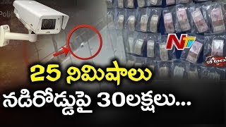 Police Chases 30 Lakhs Missing Case With the Help Of CCTV Footage In Hyderabad | NTV