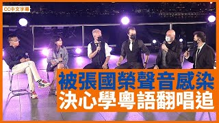 被張國榮聲音及追一曲感染 外國無伴奏組合決心翻唱 成員一致把香港視為家 - 鄭丹瑞《健康旦》 #MetroVocalGroup Part 1 (CC中文字幕)