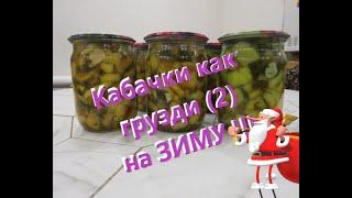 Кабачки на зиму как грузди ! Рецепт № 2. Zucchini for winter as mushrooms ! Recipe # 2
