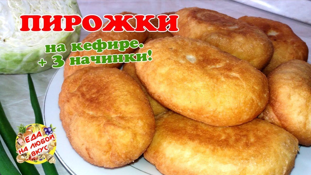 Пирожки как пух на кефире: рецепты жареной и духовой выпечки