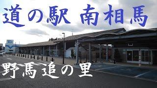 ドライブタイム「道の駅そうま~道の駅 南相馬」
