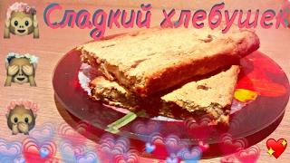 Сладкий хлебушек без сахара