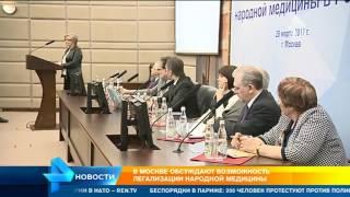 В правительстве Москвы обсудили выдачу разрешений для знахарей и целителей