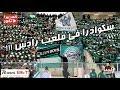 شاهد زيكو سكوادرا يقود جماهير الرجاء في تونس + في بلادي ظلموني في ملعب رادس !!!