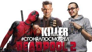 """Обзор фильма """"Дэдпул 2"""" [#сгонялпосмотрел] - KinoKiller"""