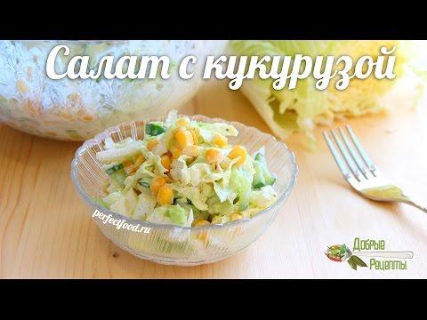 Салат с шампиньонами и кукурузой пошаговый рецепт с фото