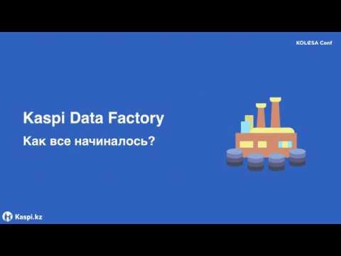 Kaspi Data Factory – Большому Кораблю большие данные, Думан Уватаев
