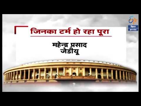 राज्यसभा चुनाव: क्या है बिहार में वर्तमान स्थिति ?