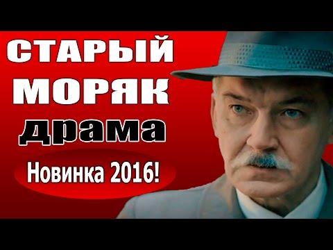 Старый моряк (2016) русские драмы 2016, фильм про моряков. - Ruslar.Biz