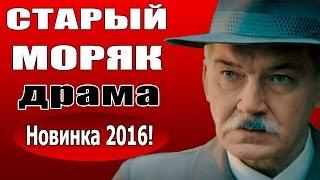 Старый моряк (2016) русские драмы 2016, фильм про моряков.