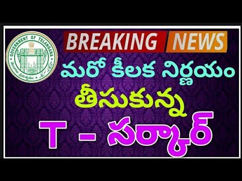 TS Government Has Taken Crucial Decision |మరో కీలక నిర్ణయం తీసుకున్న తెలంగాణ ప్రభుత్వం