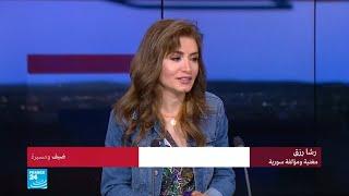 رشا رزق: مغنية ومؤلفة سورية في ضيف ومسيرة