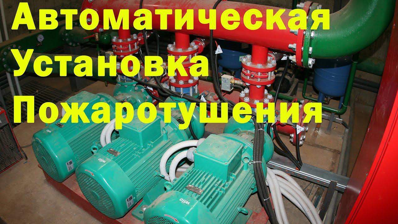 Насосная станция автоматического пожаротушения