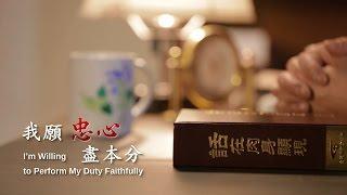 基督教會詩歌《我願忠心盡本分》【MV】