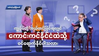 Myanmar Gospel Skit 2020 (ကျွန်ုပ်တို့ ကယ်တင်ခြင်းရလျှင် ကောင်းကင်နိုင်ငံထဲသို့ ဝင်ရောက်နိုင်ပါသလား)