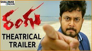 Rangu Movie Theatrical Trailer || Thanish , Priya Singh, Yogeshwara Sharma || Shalimarcinema