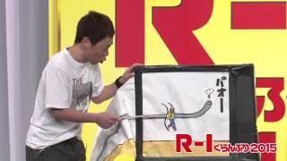 R-1ぐらんぷり2015 3回戦 ネゴシックスのネタを公開!