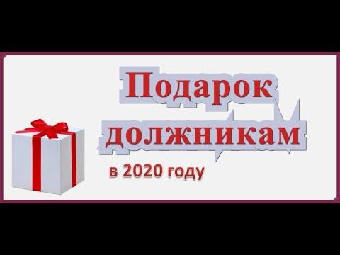 Подарок кредитным должникам в 2020 году I Cписание долга