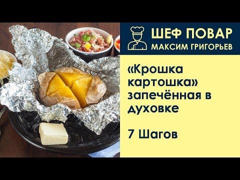 Крошка-картошка запечённая в духовке . Рецепт от шеф повара Максима Григорьева