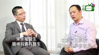 [心視台] 香港精神科專科醫生 宋永權醫生解答抑鬱症是否會遺傳給子女?