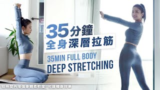 35min Full Body Deep Stretching | less time but effective | for better body shape|stress relief 👍