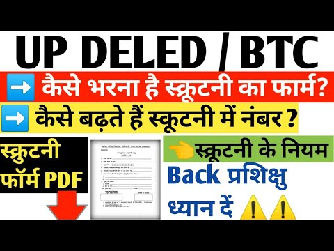 Up Deled/ Btc Scrutiny Rules Regulations | Scrutiny Form Kaise Bhare | स्क्रुटनी फॉर्म कहां जमा करें