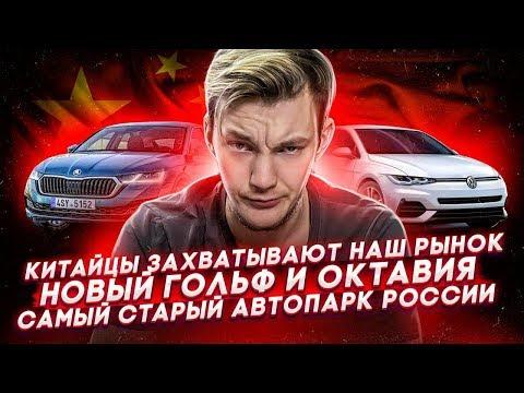 Китай отжимает наш рынок | Новая Шкода Октавия | Где самые старые авто в России.