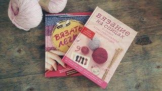 Обзор книг по вязанию спицами. Общаемся!