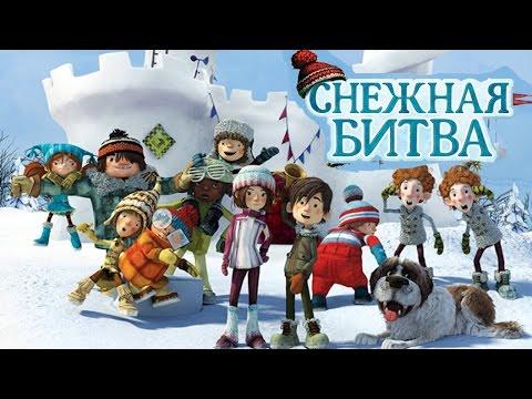 Снежная битва (2015) - Русские трейлеры HD - Мультфильм