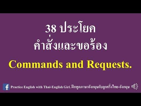 ฝึกพูดประโยคภาษาอังกฤษการออกคำสั่งและการขอร้อง Commands and Requests