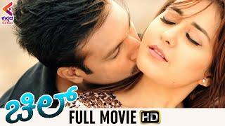 Chill Full Movie   Gopichand   Raashi Khanna   Kannada Dubbed Movies   Jil Movie   Sandalwood Films