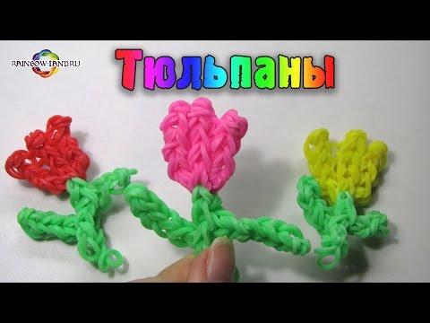 Красивый ЦВЕТОК ТЮЛЬПАН из резинок Rainbow Loom Bands. Урок 43 Flower Tulip New