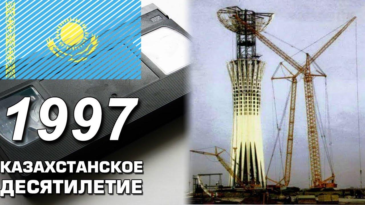 Казахстан в 1997 году. Переезд Столицы, 2030 и видеомагнитафоны